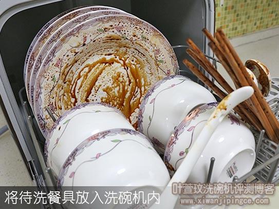餐具放入洗碗机