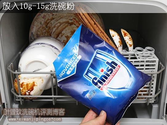 加入洗碗粉