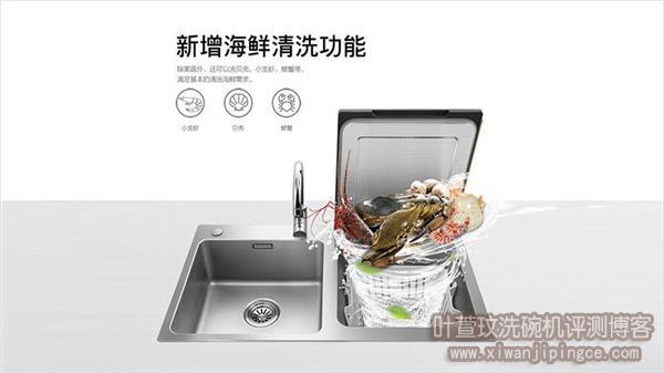 方太水槽洗碗机X1
