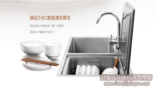 方太水槽洗碗机X5