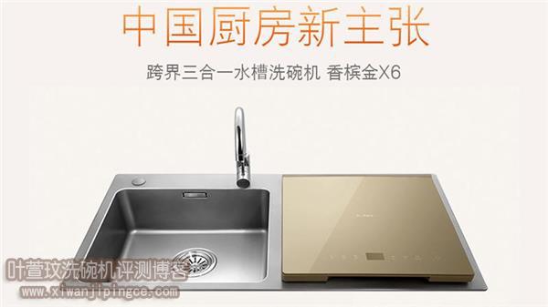 方太水槽洗碗机X6