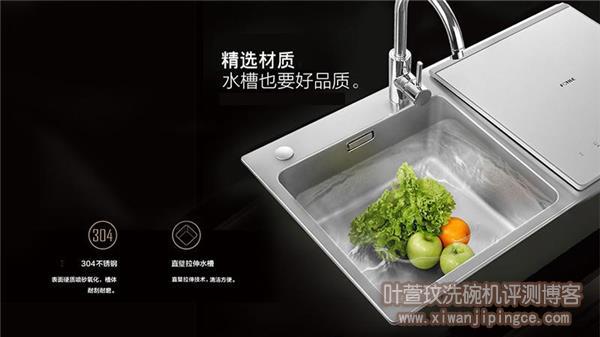 方太水槽洗碗机X9