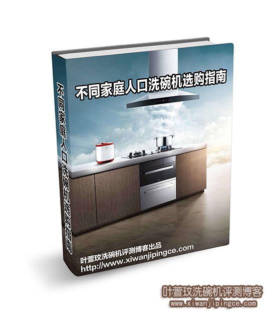 叶萱玟洗碗机评测博客第二本电子书