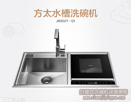 方太水槽洗碗机Q1