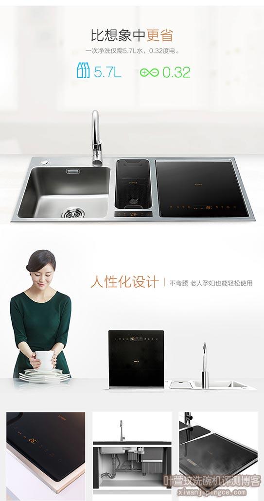 方太q6水槽洗碗机