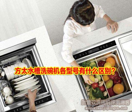 方太水槽洗碗机各系列型号区别