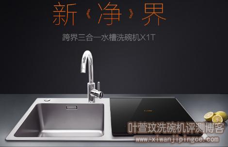方太水槽洗碗机X1T