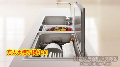 方太水槽洗碗机Q6