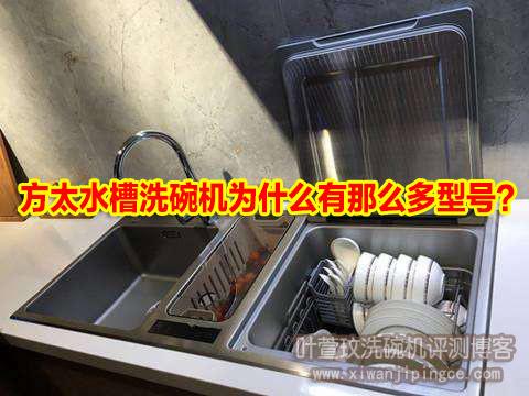 方太水槽洗碗机为什么有那么多型号?
