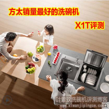 方太销量最好的洗碗机X1TS