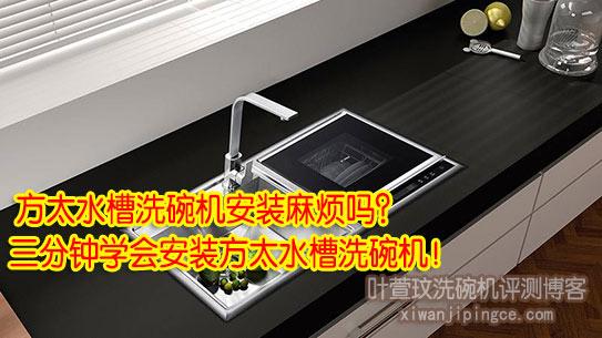 方太水槽洗碗机安装麻烦吗?