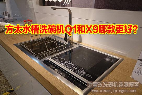 方太水槽洗碗机Q1和X9哪款更好?