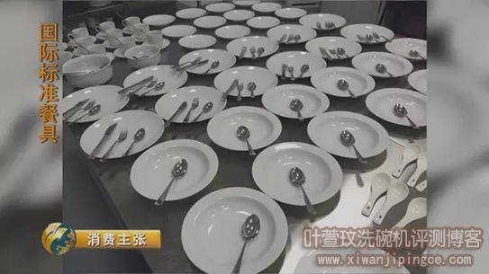 国际标准餐具