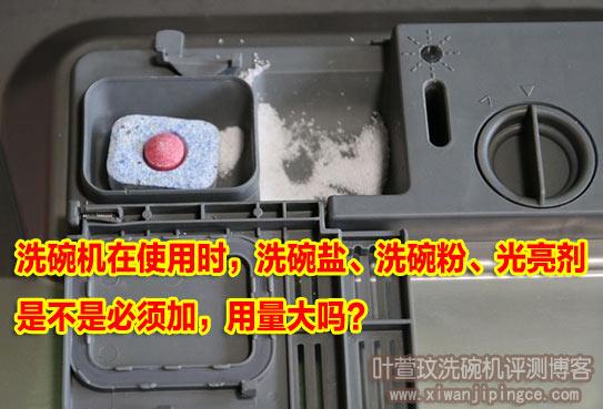洗碗机清洗时耗材是否必须加,用量大吗?