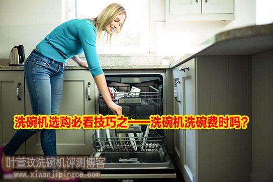 洗碗机洗碗费时吗?