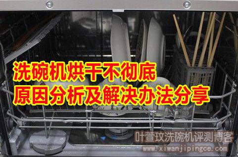 洗碗机烘干不彻底原因及解决办法