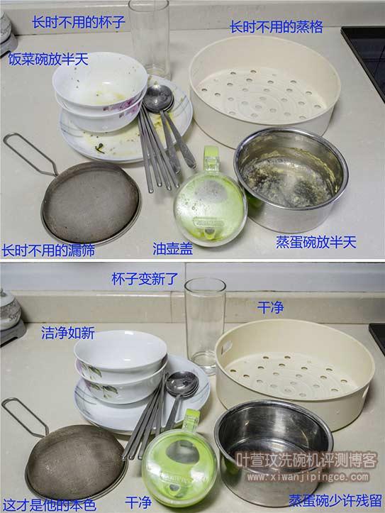 洗碗机清洗效果对比