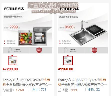 方太两款洗碗机价格差距