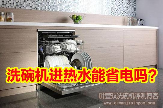 洗碗机进热水能省电吗?