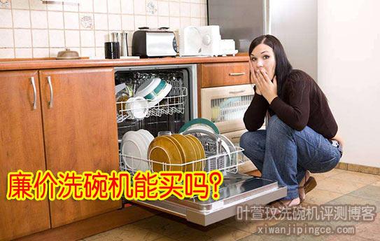 廉价洗碗机能买吗?