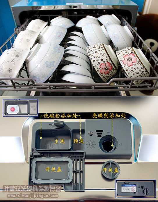 洗碗机清洁剂添加口