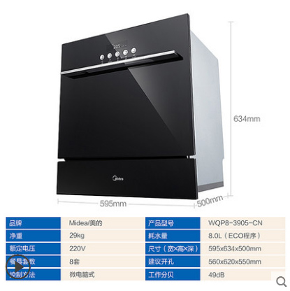 美的洗碗机WQP8-3905-CN