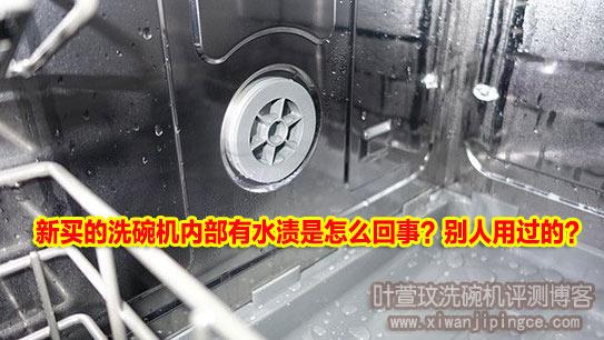 新买的洗碗机内部有水渍是怎么回事?