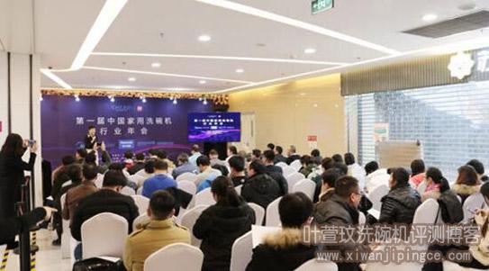 第一届中国家用洗碗机行业年会