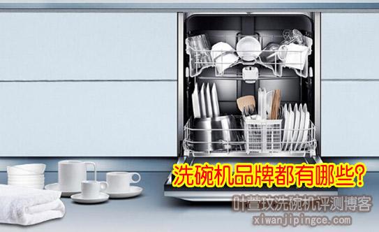 洗碗机品牌都有哪些?