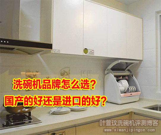 洗碗机品牌国产的好还是进口的好?