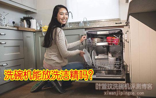 洗碗机能放洗洁精吗?