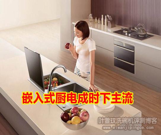 嵌入式厨电成时下主流