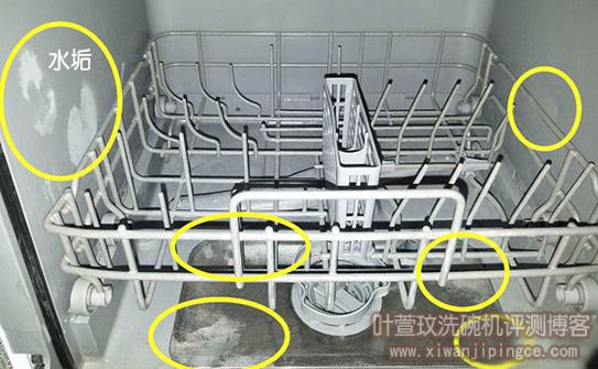 洗碗机内壁水垢