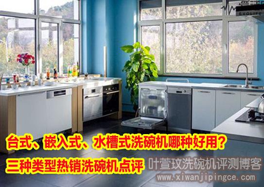 三款热销洗碗机点评