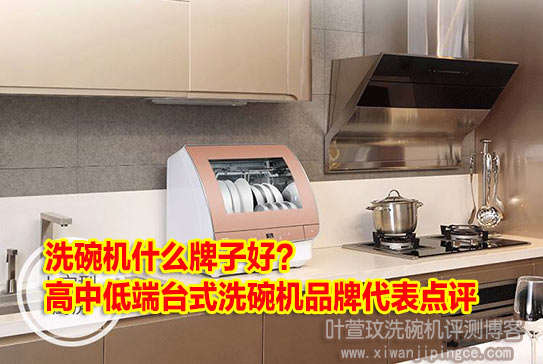 高中低端洗碗机品牌代表点评