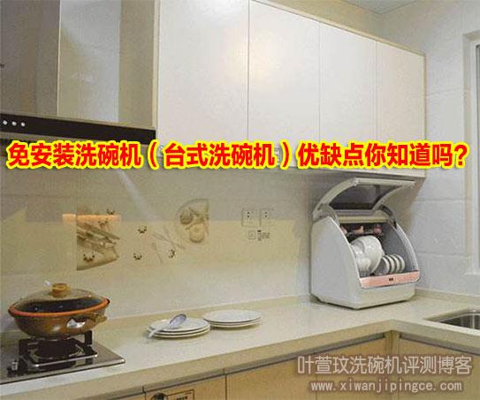 台式洗碗机优缺点分析