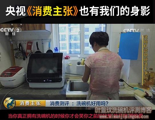 央视《消费主张》认可的洗碗机