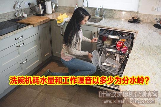 洗碗机能耗和噪音标准