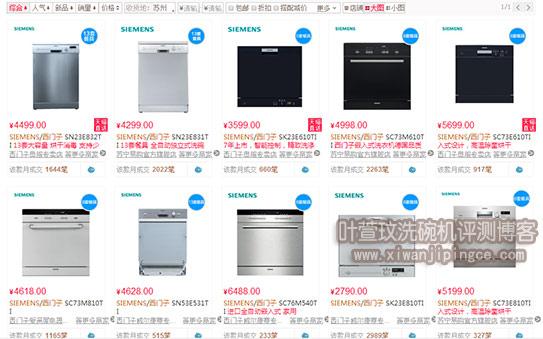 西门子洗碗机各型号价格一览
