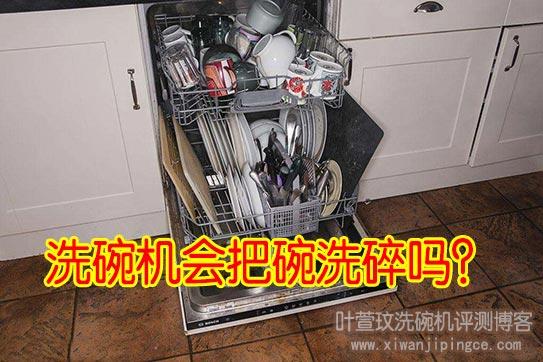 洗碗机会把碗洗碎吗?