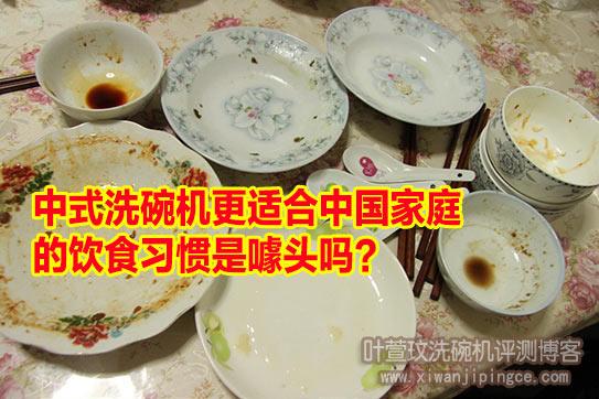 中式洗碗机适合中国家庭饮食习惯是噱头吗?