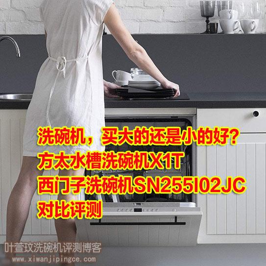 洗碗机买大的还是小的好?