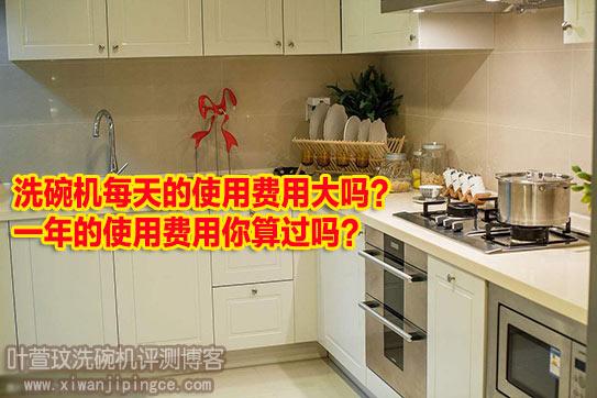 洗碗机每天使用费用大吗?