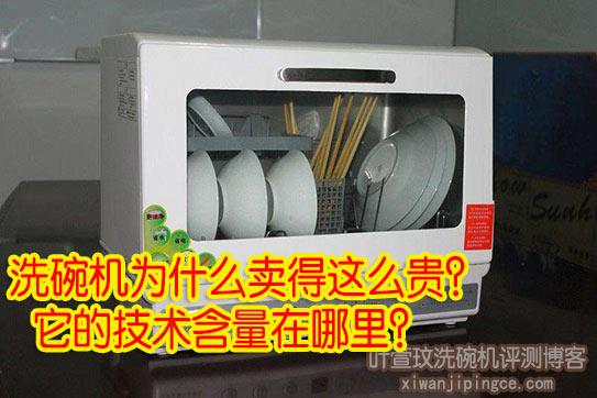 洗碗机技术含量在哪?