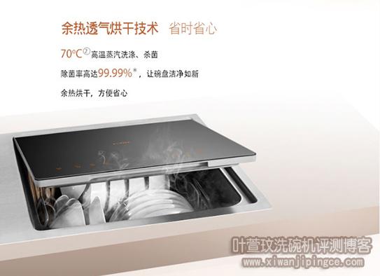 方太水槽洗碗机X5余热烘干技术