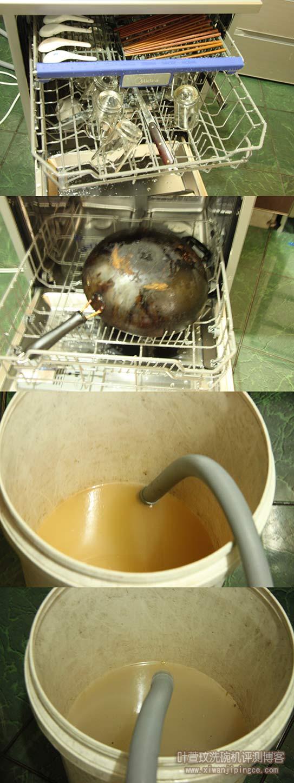 洗碗机耗水情况