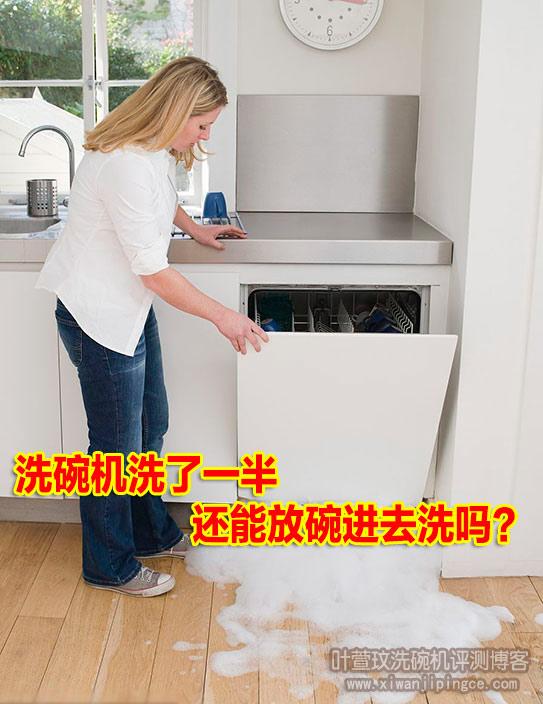 洗碗机洗了一半还能放碗进去洗吗?